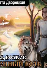 Князь волков