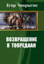 Возвращение в Тооредаан. Книга 1