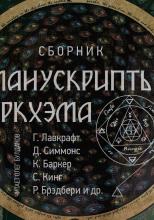 Манускрипты Аркхэма