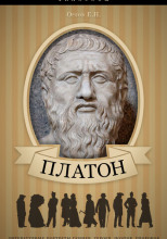 Платон. Его жизнь и философская деятельность