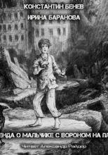Легенда о Мальчике с вороном на плече