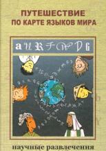 Путешествие по карте языков мира