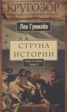 Струна истории. Лекции по этнологии. Выпуск 2