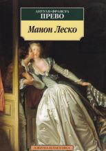 История кавалера де Гриё и Манон Леско