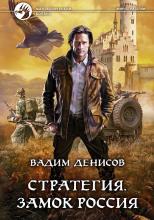 Стратегия. Замок Россия