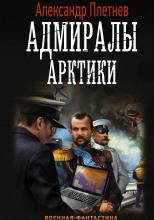Адмиралы Арктики