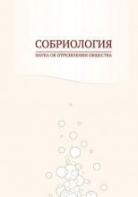 Собриология. Наука об отрезвлении общества