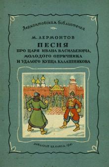 Песня про царя Ивана Васильевича, молодого опричника и удалого купца Калашникова