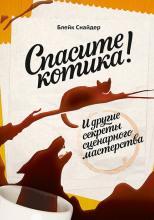 Спасите котика! И другие секреты сценарного мастерства