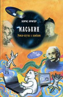 Маськин