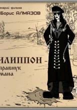 Филипон - праправнук атамана