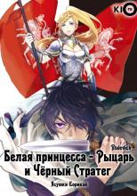 Белая принцесса-рыцарь и чёрный стратег