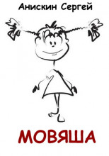 Мовяша