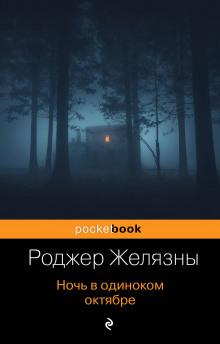 Ночь в одиноком октябре