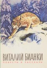 Повести и рассказы о природе
