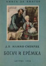 Рассказы о животных: Оленёнок, Приёмыш, Богач и Ерёмка