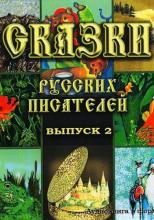 Сказки русских писателей 2