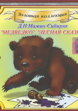 Медведко, Лесная сказка