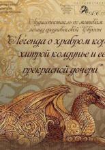 Легенда о храбром короле, хитрой колдунье и ее прекрасной дочери