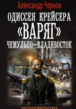Чемульпо — Владивосток