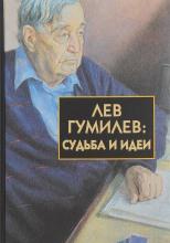 Лев Гумилёв: Судьба и идеи