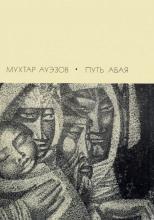Путь Абая. Том 2