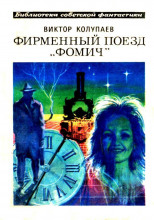"""Фирменный Поезд """"Фомич"""" и другие рассказы"""