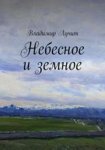 Небесное и земное