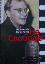 """На """"Свободе"""" 1972-1979"""