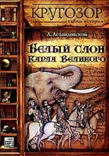 Белый слон Карла Великого