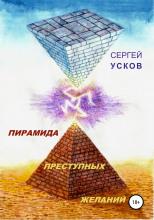Пирамида преступных желаний