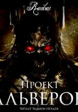 Проект Альверон