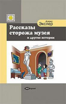 Рассказы Сторожа Музея и Другие Истории