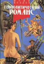 Геополитический романс