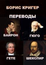 Переводы Байрона, Гюго, Гете, Шекспира