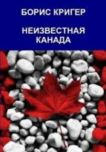 Неизвестная Канада