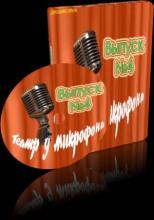 Театр у микрофона 4