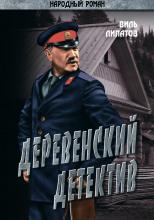 Деревенский детектив