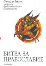 Битва за Православие