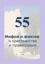 55 Мифов и фактов о христианстве и православии