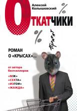 Откатчики. Роман о «крысах»
