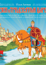 Сказки о Тридевятом Царстве