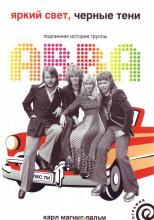 Яркий свет, чёрные тени. Подлинная история группы ABBA