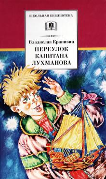 Переулок капитана Лухманова