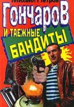 Гончаров и таежные бандиты