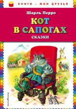 Кот в сапогах и сказки народов мира