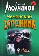 Чеченский заложник