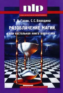 Разоблачение магии, или Настольная книга шарлатана