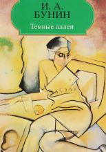 «Темные аллеи», «Красавица», «Кавказ», «Визитные карточки» и другие рассказы
