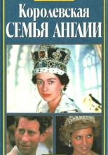 Королевская семья Англии